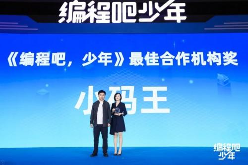小码王少儿编程 荣获全国青少年编程大赛最佳合作机构