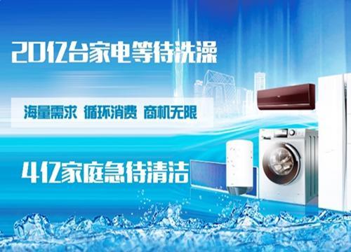 家电清洗商机无限 想做清洗生意选择什么品牌更好