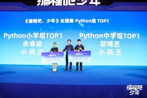兒童編程哪家好?少兒編程推薦小碼王,榮獲全國青少年編程大賽最佳合作機構