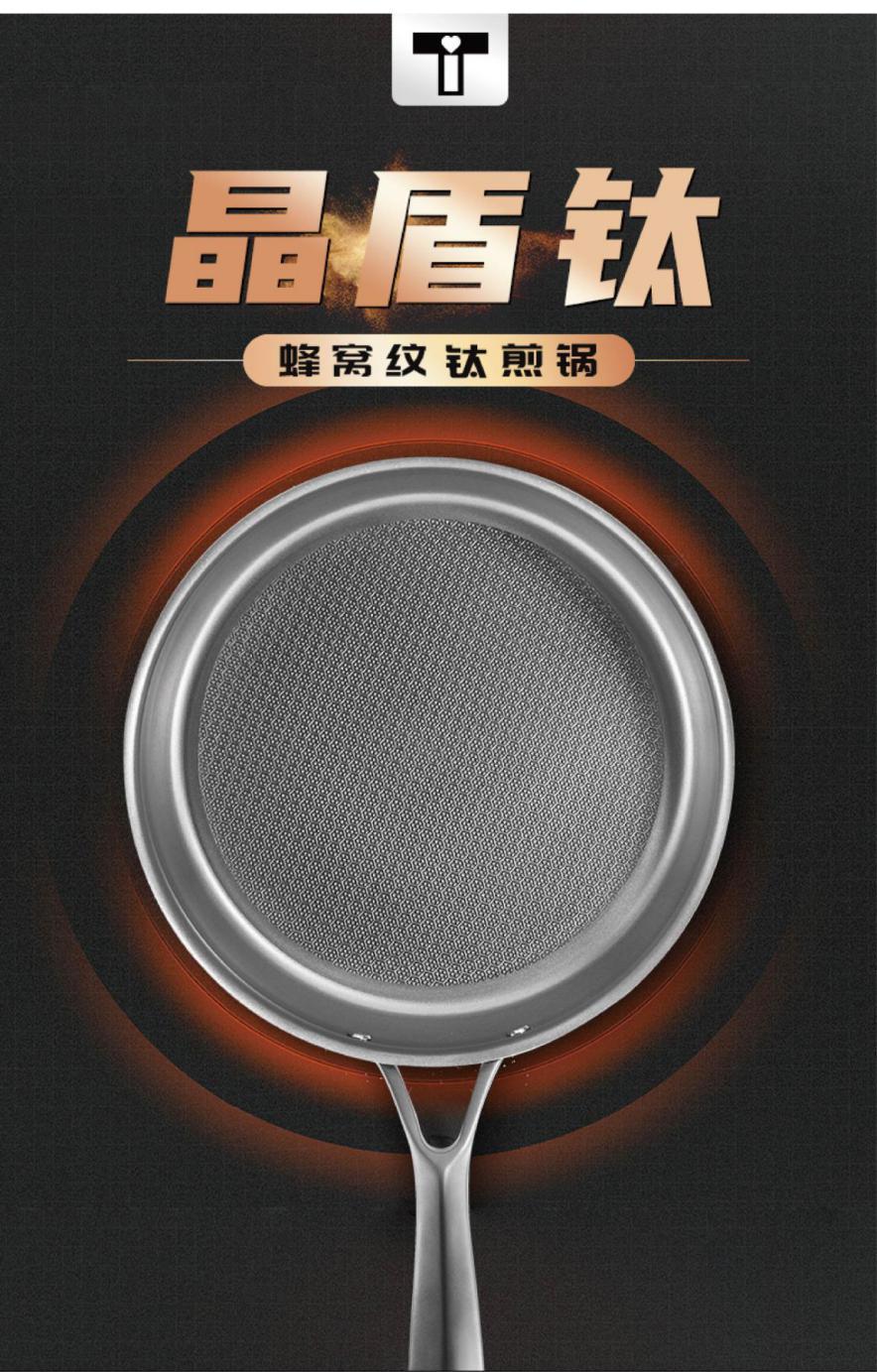 重磅!钛锅技术革新,tiyi蜂窝晶盾钛霸气上市