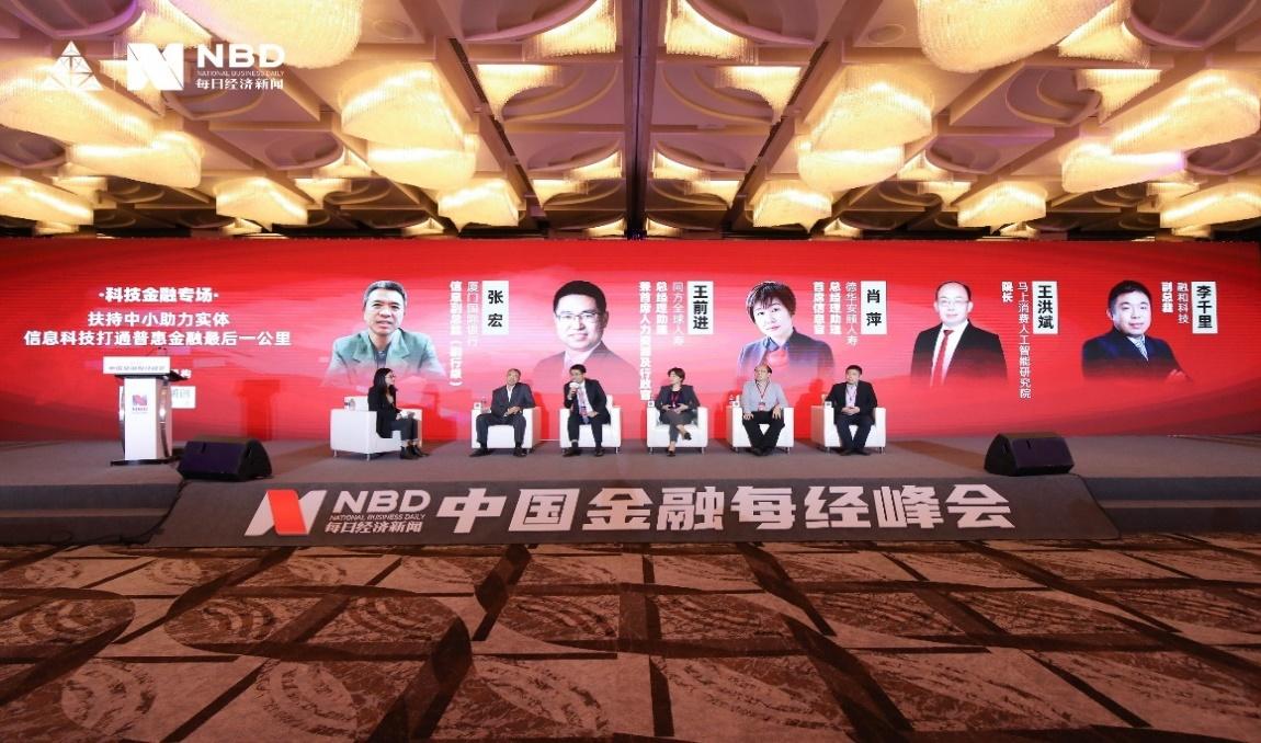 """马上消费金融获中国金融每经峰会""""年度卓越消费金融公司"""""""