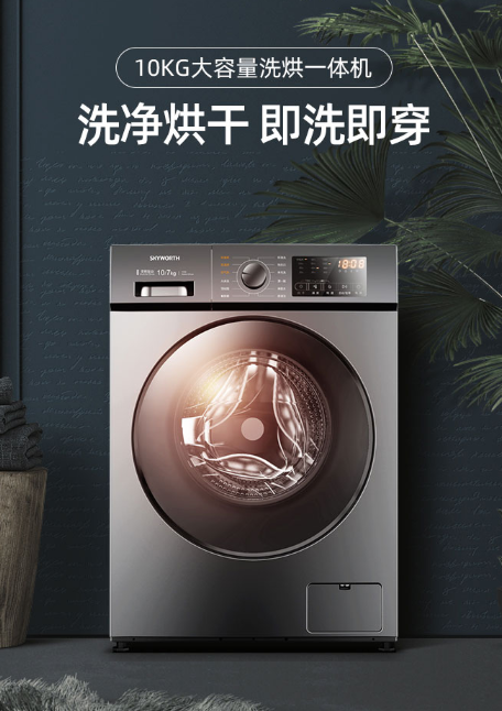 創維洗衣機好不好?多重優勢值得選擇