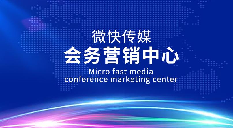 微快传媒会务营销中心一站式会务活动全案解决平台