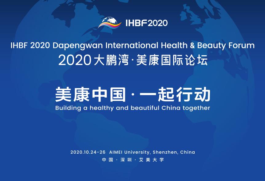 美康IHBF,推动美康行业可持续的创新发展