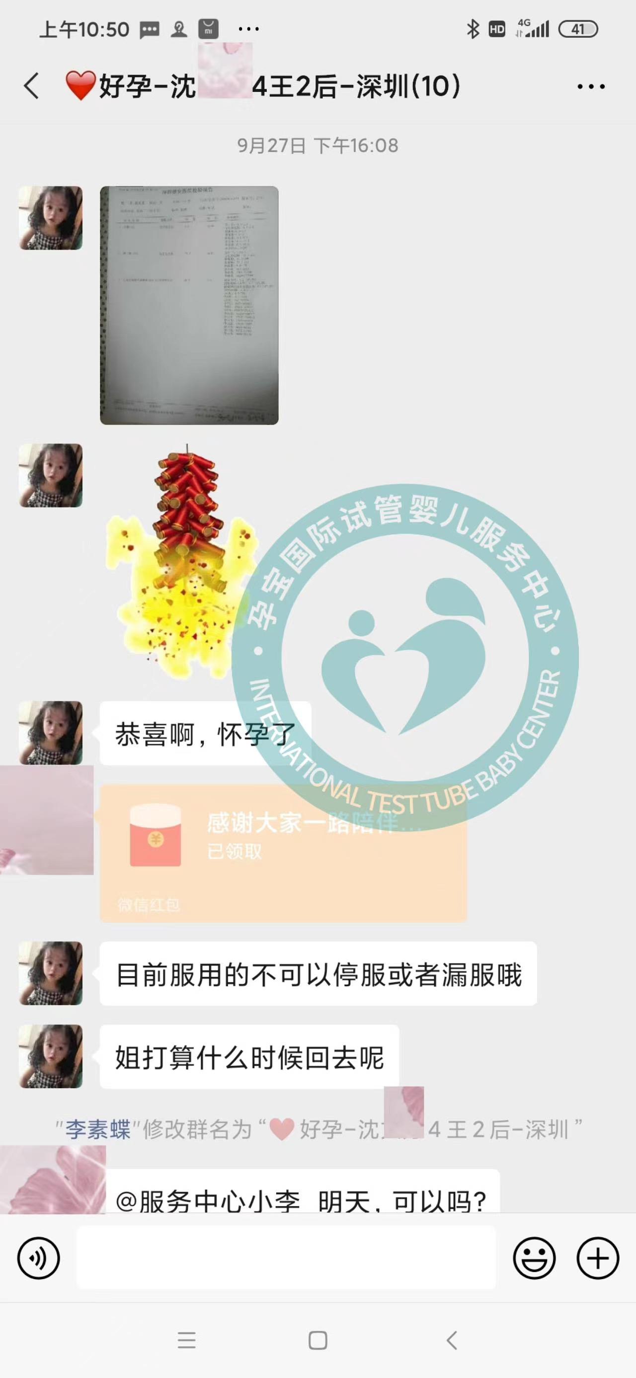 49岁失独家庭求子成功 她的一路坚持令人动容-孕宝国际九月成功案例分享