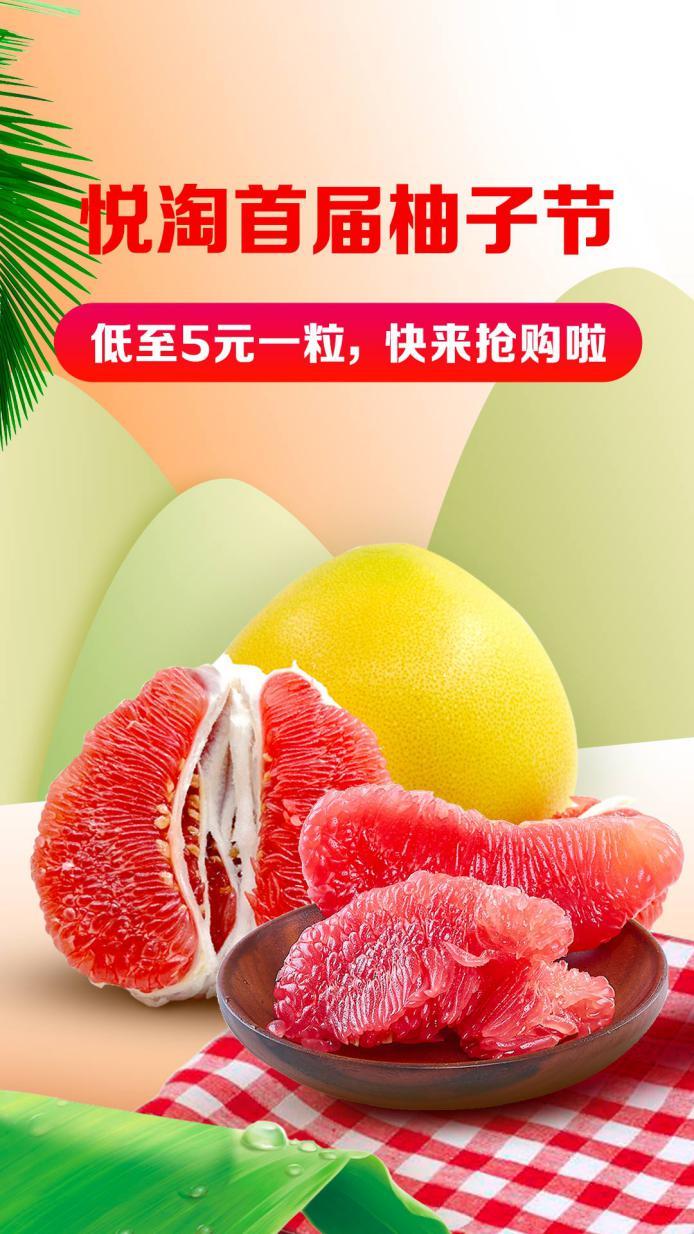 悦淘首届柚子节上线 助力扶持地标性农产品