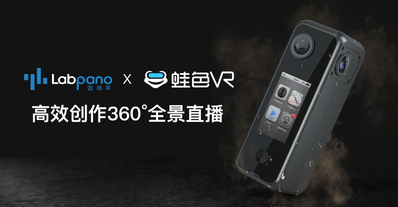 圆周率科技携手蛙色VR推动全景直播迈上新台阶
