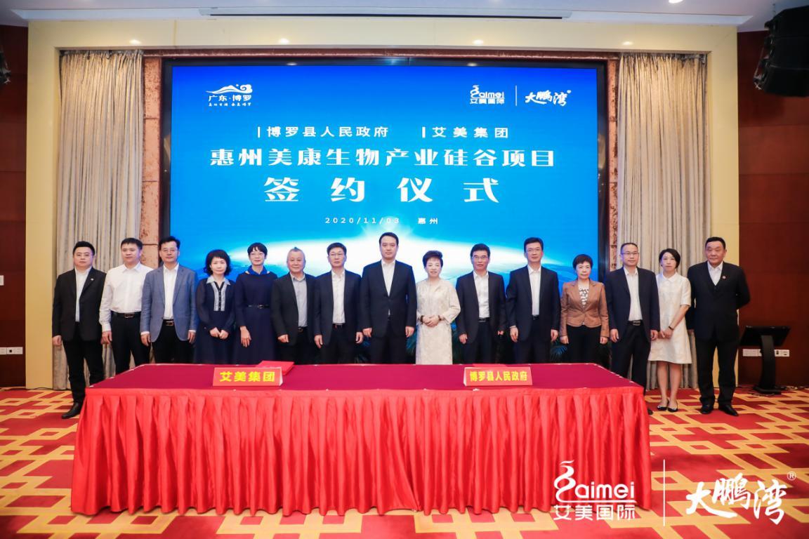惠州美康生物产业硅谷项目签约仪式在惠州举行