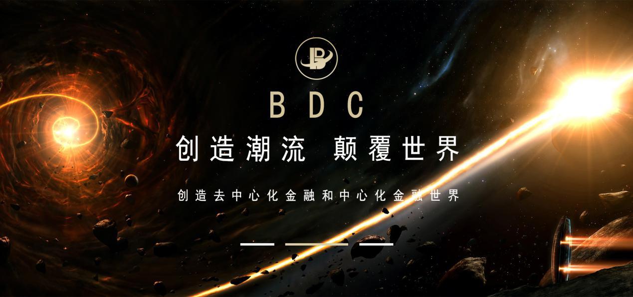 全球经济加速互联网经济转型,BDC打造全新区块链金融链接未来