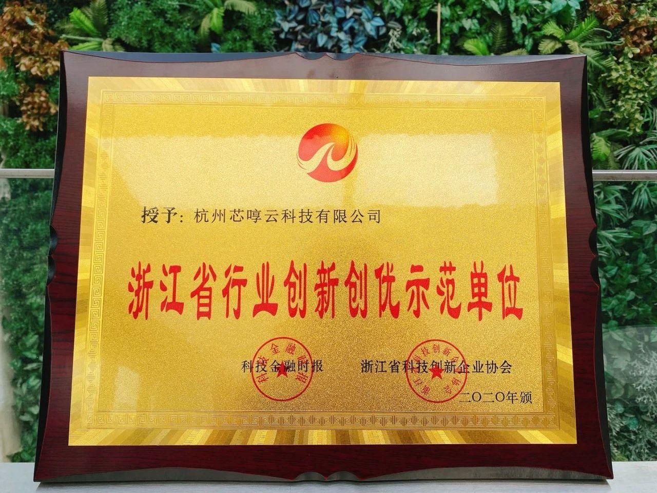 小芯机深耕智慧办公,列入浙江行业创新创优示范单位