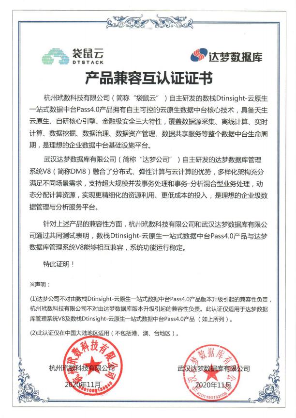 袋鼠云数栈Dtinsight与达梦DM8完成产品兼容互认证