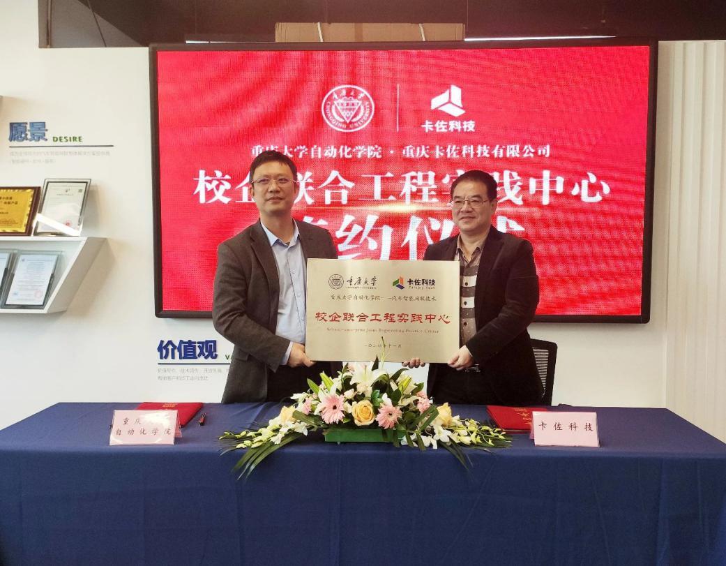 """重庆大学与卡佐科技签订战略合作协议,共建""""汽车智能网联-校企联合工程实践中心"""""""