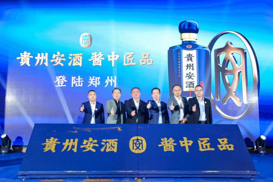 逐鹿中原,共赢未来|贵州安酒郑州上市品鉴会隆重举行