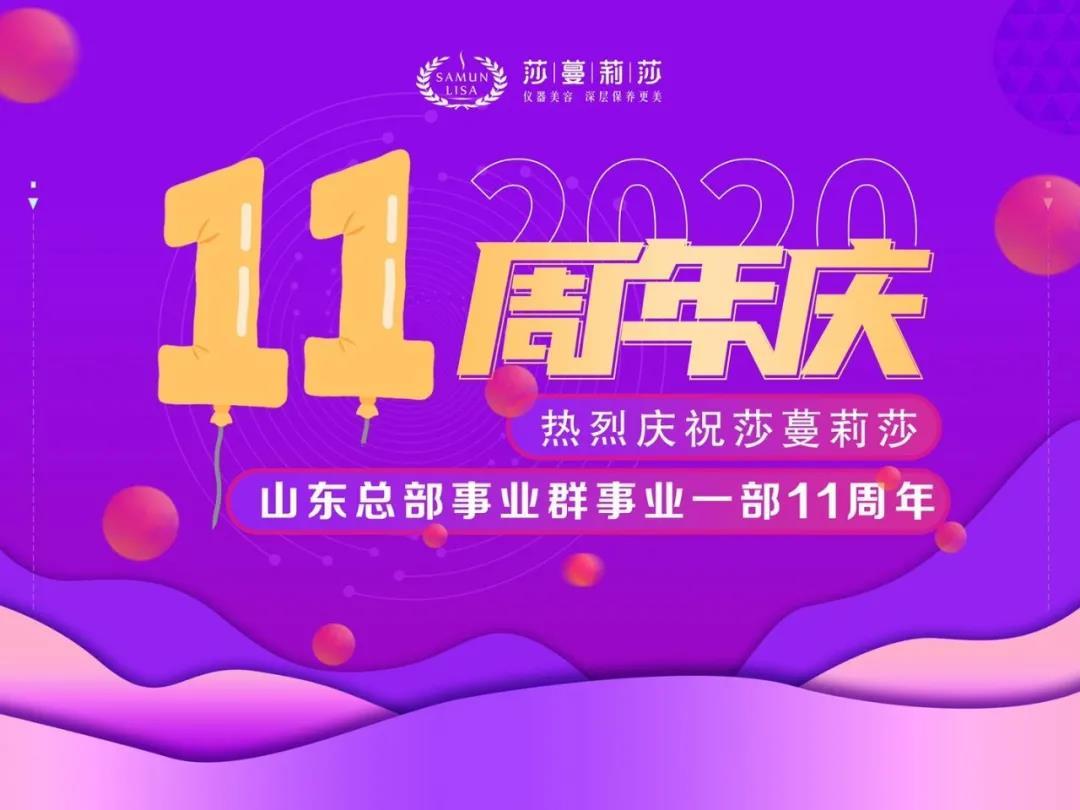 热烈庆祝莎蔓莉莎山东总部事业群事业一部成立十一周年