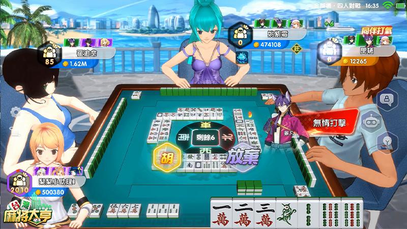 最好玩的台湾麻将《台湾麻将大亨》双料竞技新模式亮相-第2张图片-科技说