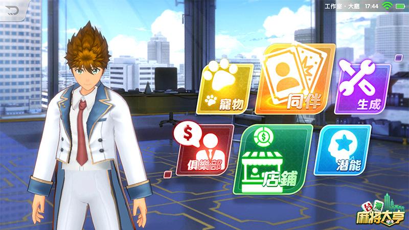最好玩的台湾麻将《台湾麻将大亨》双料竞技新模式亮相-第4张图片-科技说