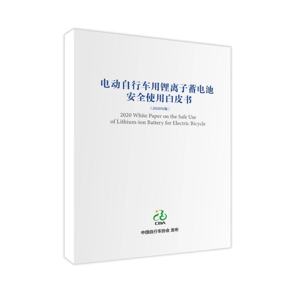 星恒参与编制的《电动自行车用锂离子蓄电池安全使用白皮书》正式发布!