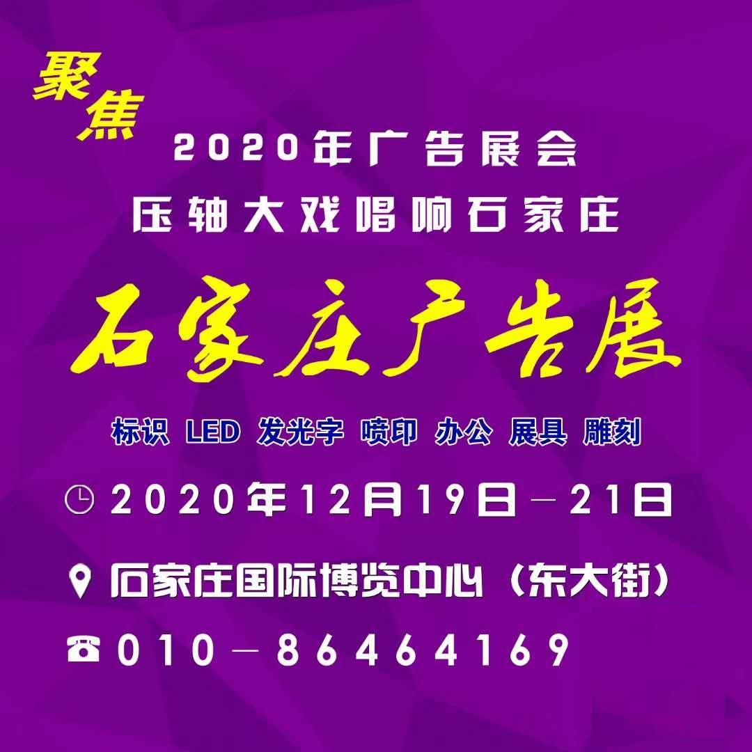 2020石家庄广告展将于12月19日开幕