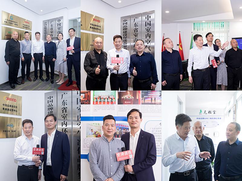 11.28全民空净节,室内环境高峰论坛,《空净战疫》开机仪式在广州隆重举行