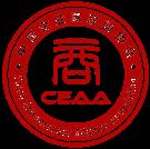 中国企业家联盟协会 —CEAA认证