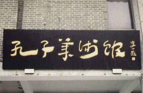 孔子美术馆.jpg