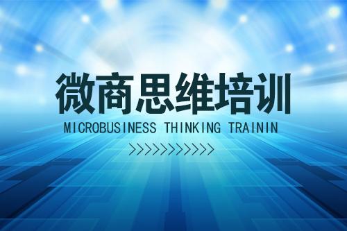 """""""深圳微商培训公司总结的一些微商起盘的要素!"""