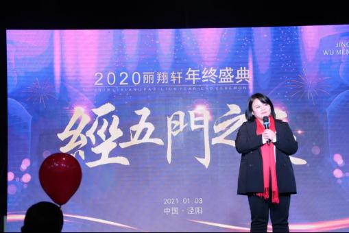 """2020丽翔轩年终盛典成功落幕 """"经五门之夜""""在泾阳精彩绽放"""