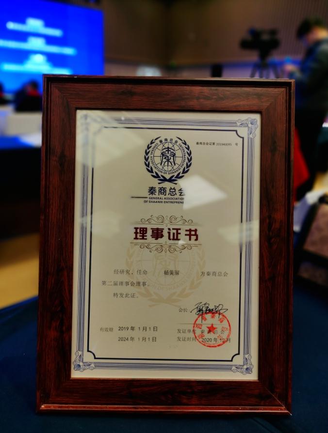 经五门创始人杨美丽荣任秦商总会理事