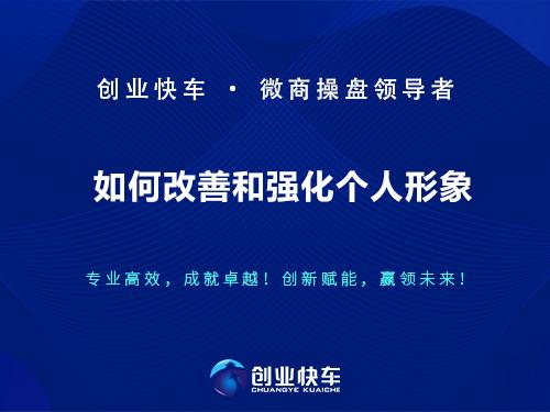 """""""深圳微商培训公司:如何改善和强化个人形象"""