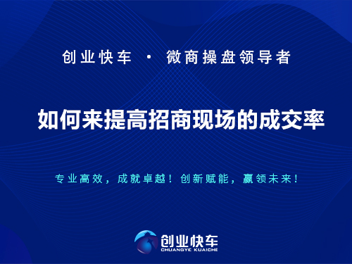 长沙微商起盘公司:如何来提高招商现场的成交率