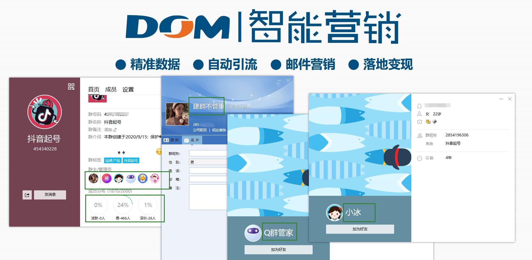DOM智能营销 - 精准用户群,应该怎么加?