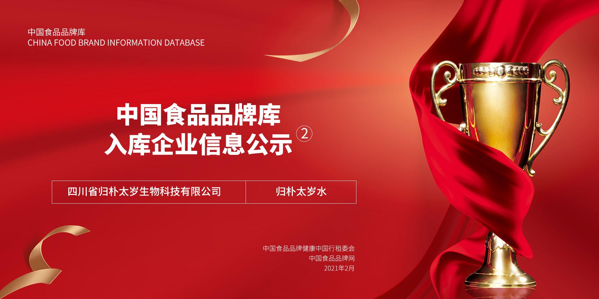 归朴太岁水入选中国食品品牌库,太岁肉灵芝2.0时代到!