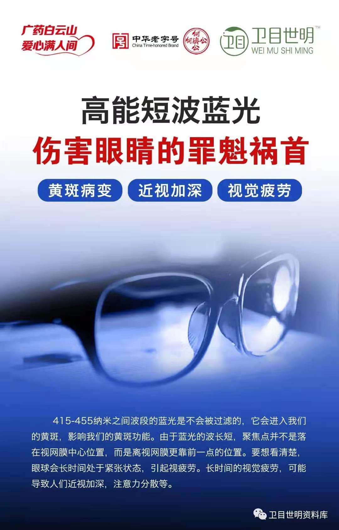 何济公卫目世明产品可靠么?代理模式好么?护眼喷雾有没有市场