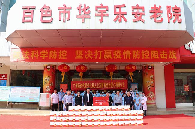 广西新时代党外代表人士发展基金会 到百色市敬老院开展爱心捐赠活动
