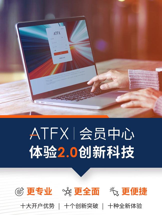 ATFX会员中心2.0:功能迭代优化,只为更好地服务于您