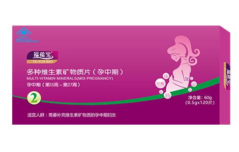 福蕴宝多种维生素矿物质片对孕妈妈的好处 _作用
