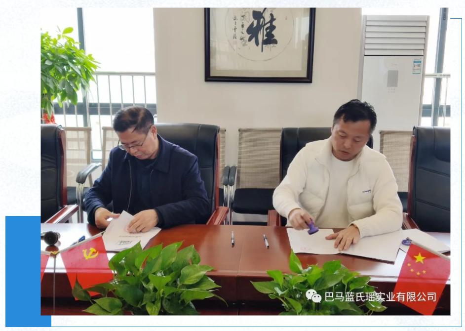 重磅丨蓝氏瑶集团与华社集团强强联手 签定亿元销售合同