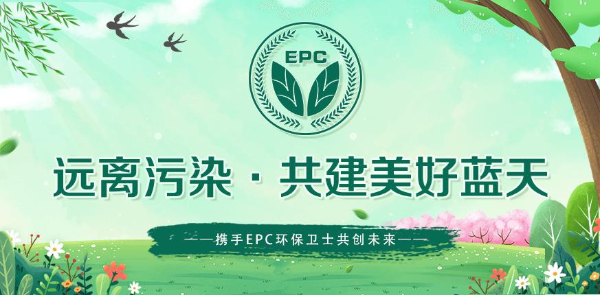 EPC环保志愿者