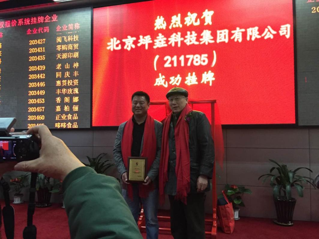 坪垚集团成功在沪挂牌上市