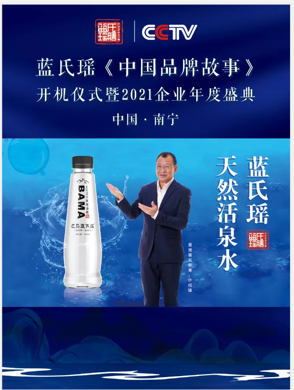 香港著名影视演员许绍雄再次担当蓝氏瑶形象大使
