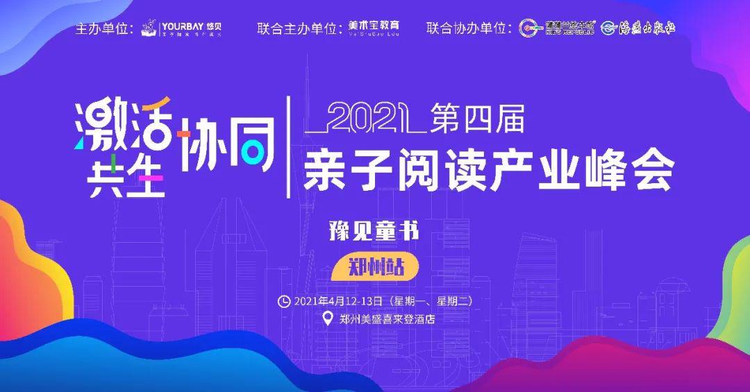 """""""激活・协同・共生""""第四届亲子阅读产业峰会首站在郑州举行"""