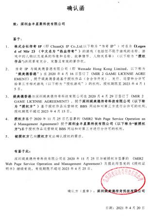金丰集团获娱美德连续3年国内独占授权