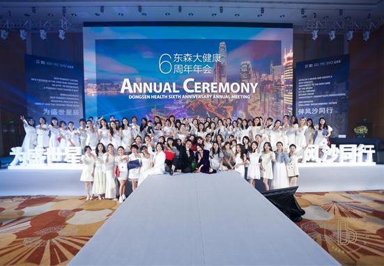 东森大健康六周年盛典举行,相约踏上美好征程