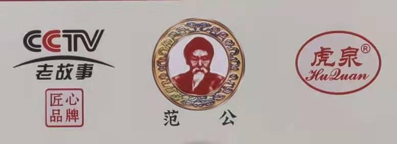 来自于范氏家族的虎泉老酒