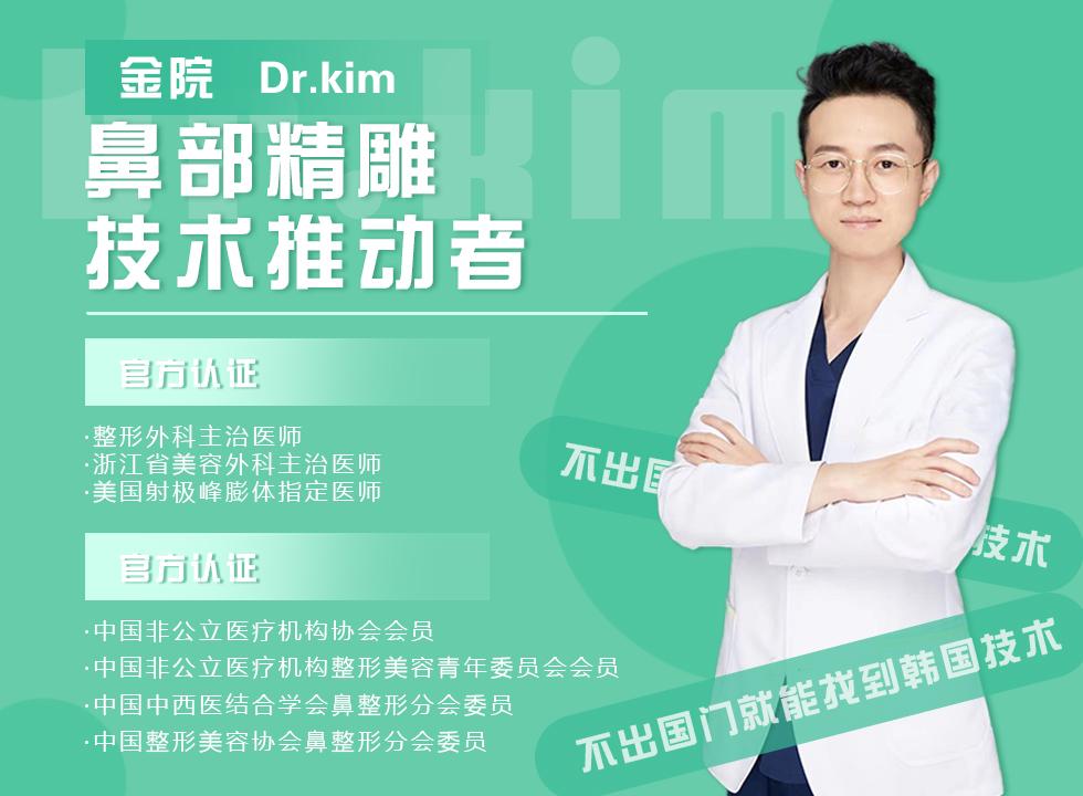 Dr.kim金柱鼻修复鼻整形怎么样?Dr.kim鼻子做的好吗?