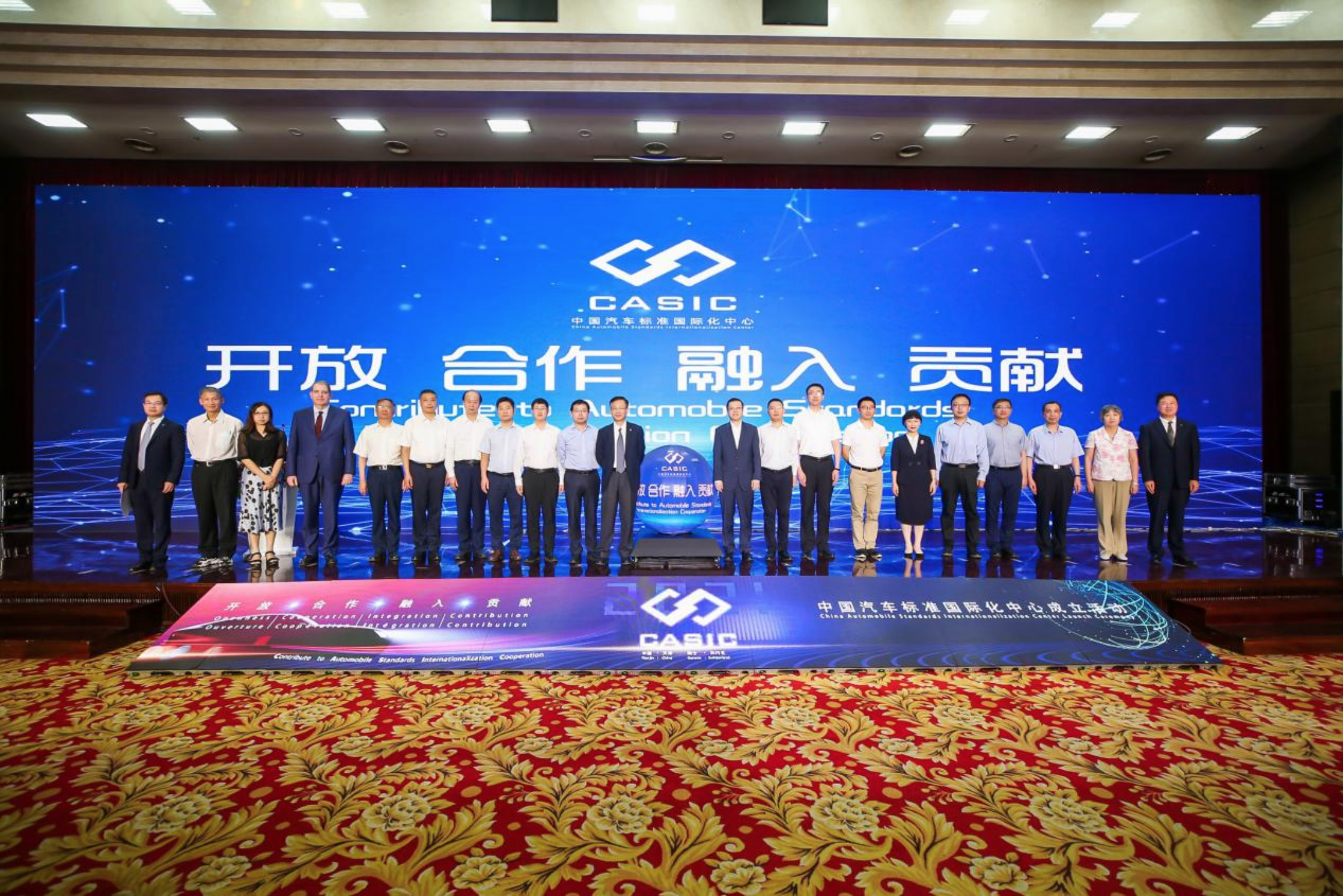 中国汽车标准国际化中心成立活动圆满举办-第7张图片-汽车笔记网