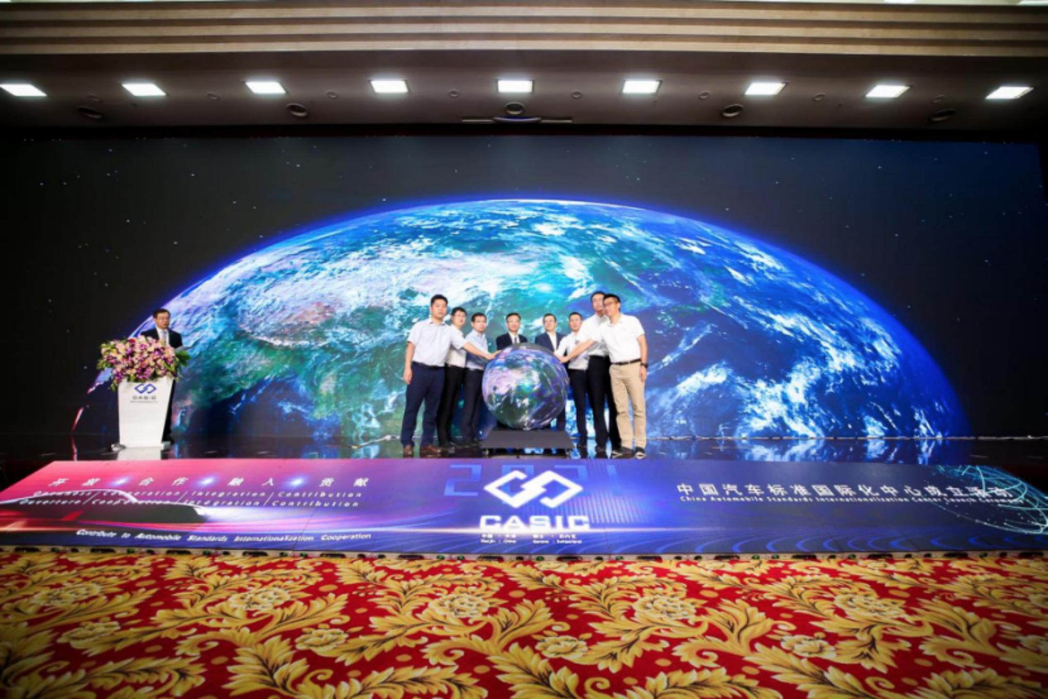 中国汽车标准国际化中心成立活动圆满举办-第6张图片-汽车笔记网