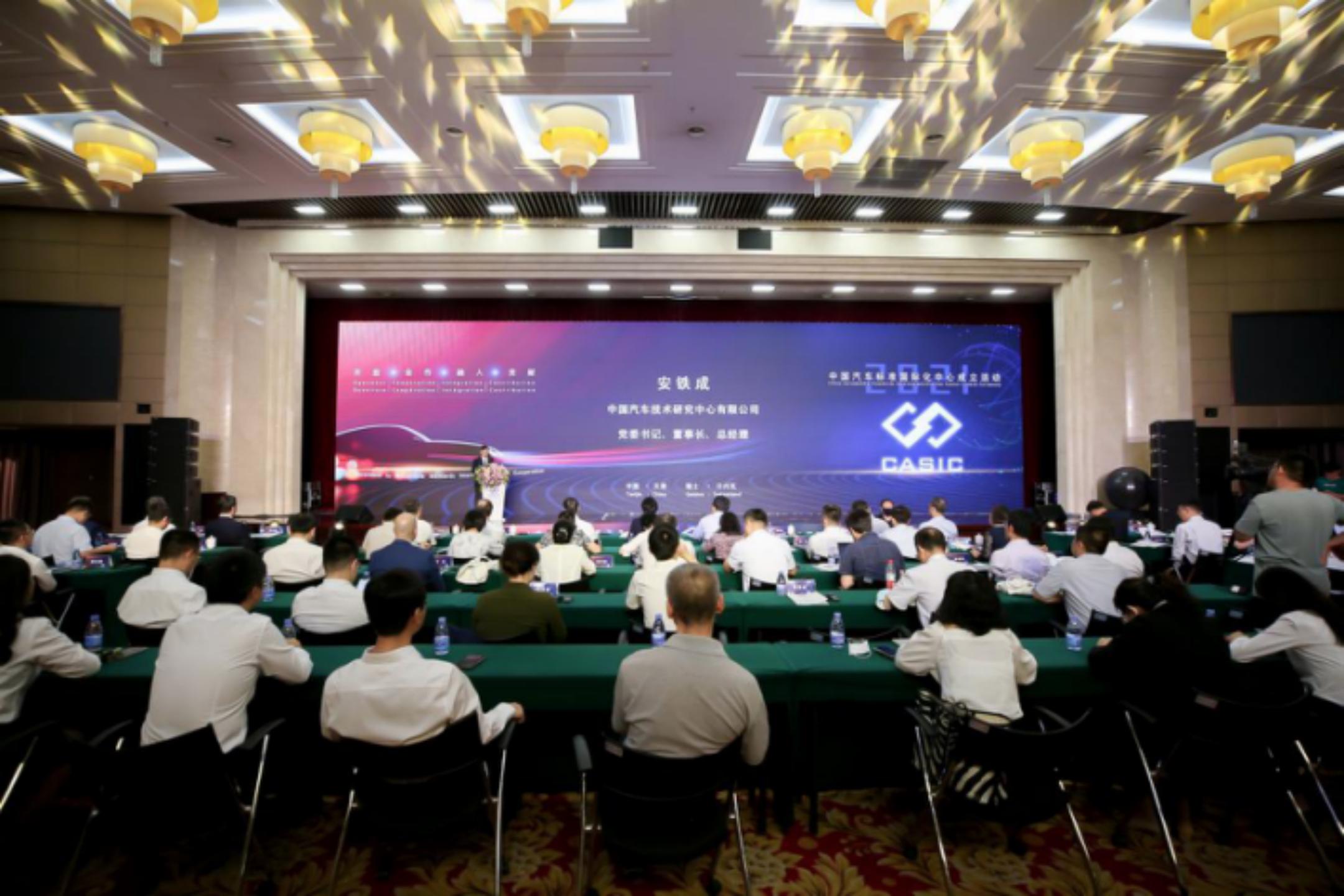 中国汽车标准国际化中心成立活动圆满举办-第15张图片-汽车笔记网