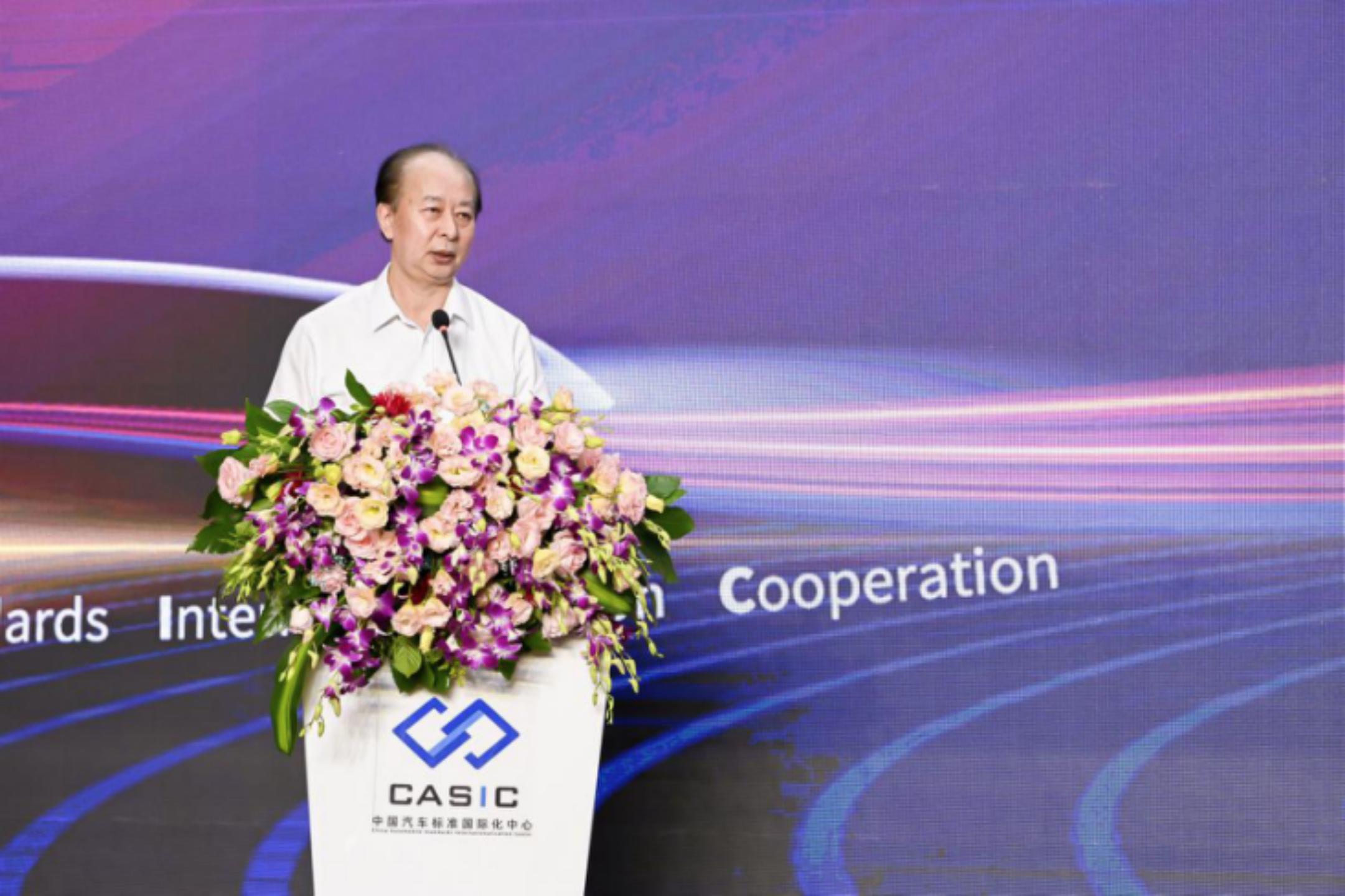 中国汽车标准国际化中心成立活动圆满举办-第10张图片-汽车笔记网