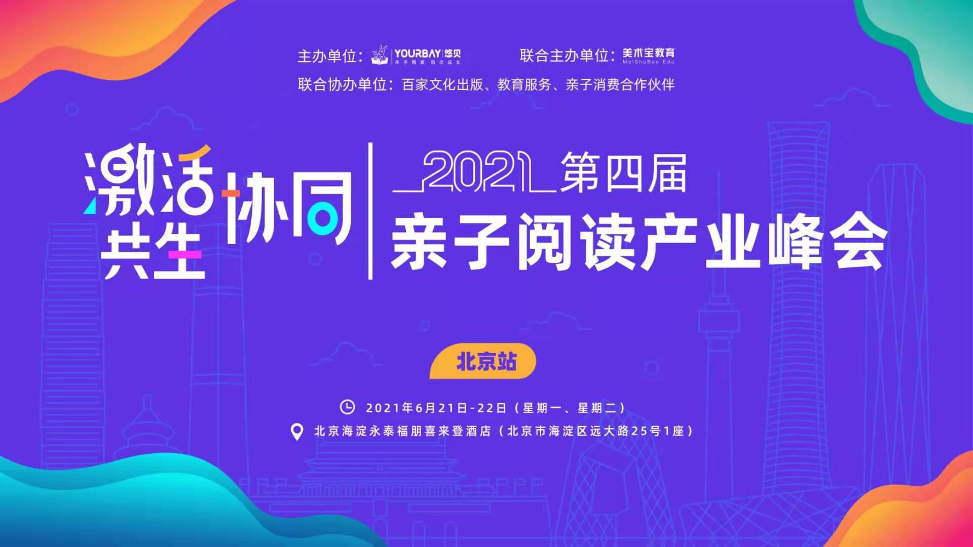 """""""激活·协同·共生""""第四届亲子阅读产业峰会 在北京举行"""